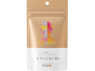 日本人に不足している栄養素のひとつ、ビタミンA!ビタミンAで健康維持を目指しませんか?