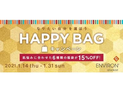 肌悩み別福袋セットがお得に買える「エンビロン HAPPY BAG キャンペーン」