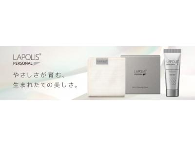 プロティア・ジャパンから新ブランド、ラポリス(R)が誕生。「モイスチャライジングハンドサニタイザー」と「ミクロクレンジングタオル」を5月20日(木)に新発売