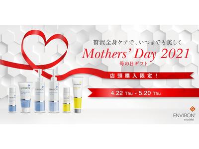 「母の日ギフト2021」キャンペーン~贅沢全身ケアで、いつまでも美しく~