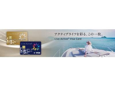 アクティブなライフスタイルを彩るクレジットカード「Live Active(R) Visa Card」4月27日に誕生!