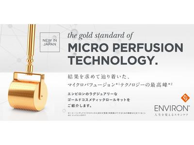 エンビロン「ゴールドコスメティックロールキット」2021年9月15日(水)より新発売