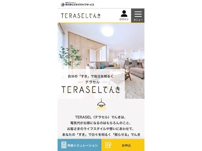 電力関連事業の新ブランド「TERASEL(テラセル)」誕生