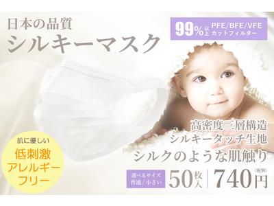 不織布マスクの常識を覆す!史上最高の肌触り『シルキーマスク』1箱(50枚)740円!シルクのような生地で肌にやさしい!医療用高性能フィルターで飛沫や細菌・ウィルスを99.6%徹底的にブロック!