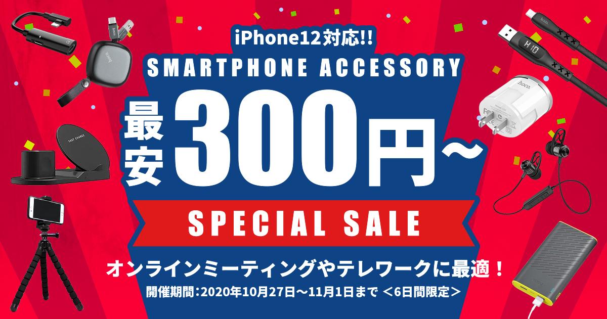 iPhoneの新モデル「iPhone12」に対応したスマートフォンアクセサリーなど、1個300円~のビックセール開催!テレワークにもおすすめの商品が大特価!!