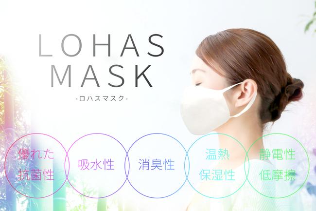 【キャンペーン価格】大好評!冬マスク「LOHASマスク」を1枚1,480円で追加販売!竹から生まれた天然抗菌繊維と日本の技術で、感染防止・温感・保湿・息苦しさや嫌なニオイなど全て解決!