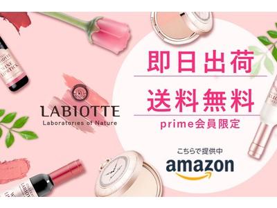 【即日出荷で送料無料!】フォトジェニックで人気の韓国コスメ「LABIOTTE」がamazonで販売開始!女性の美しさを追求した肌に最も理想的な自然由来の原料を使い、 先端皮膚科学で研究した化粧品!