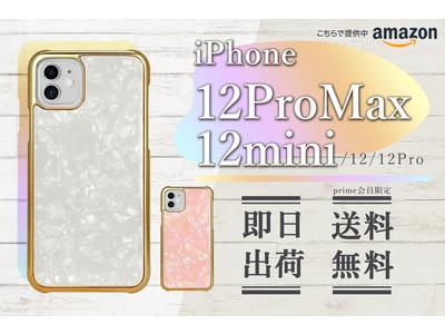 若い女性人気・楽天ランキング堂々1位!「ホログラムケース」がiPhone 12 Pro Max/12 mini対応で新登場!即日出荷で送料無料!