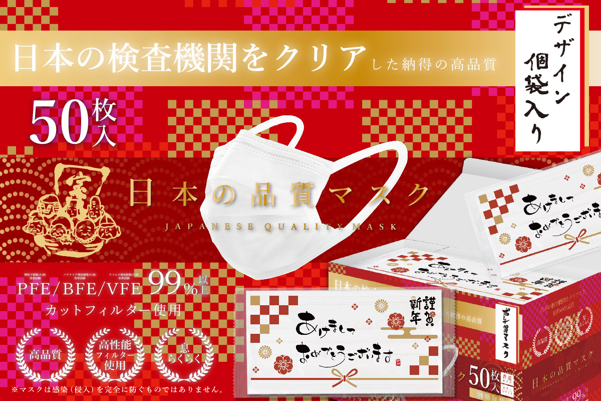 【子ども用お正月マスク】個別に配れるデザイン個袋に入って新登場!大好評の国際基準の高品質「日本の品質マスク」新年特別バージョンに子ども用サイズが1箱(50枚)840円(税抜)の特別価格にて販売開始!