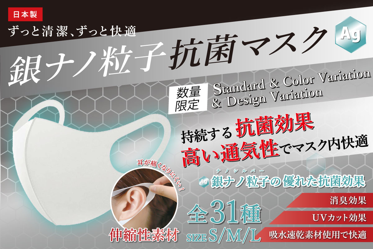 【第3波拡大防止!3D立体高性能マスクを特別価格680円~販売開始】50回以上洗濯可能!ナノレベルの銀粒子で持続する抗菌効果と吸水速乾に優れた通気性の高い「銀ナノ粒子抗菌マスク」を大好評につき追加販売