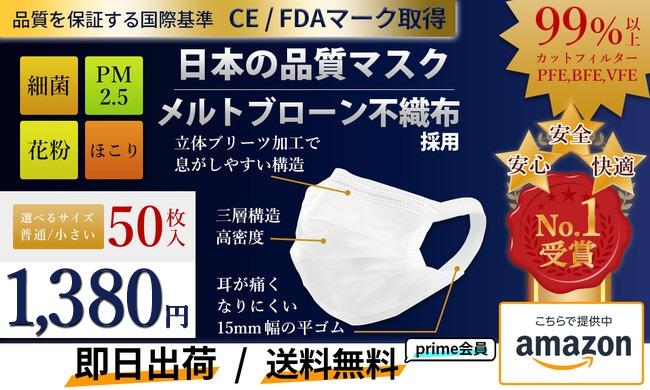 【医療用レベルの高密度フィルターマスク】99%以上ウイルスカット!国際基準の高品質不織布マスクを完売につき追加販売開始!セール価格は明日まで!
