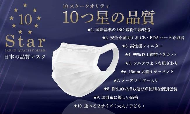 """【本日入荷!第3波拡大阻止!すべての要望を叶えた高品質マスク】安さと機能性・快適性・衛生面を追求した""""10つ星マスク""""『日本の品質マスク』を大好評につき30万枚追加販売!"""