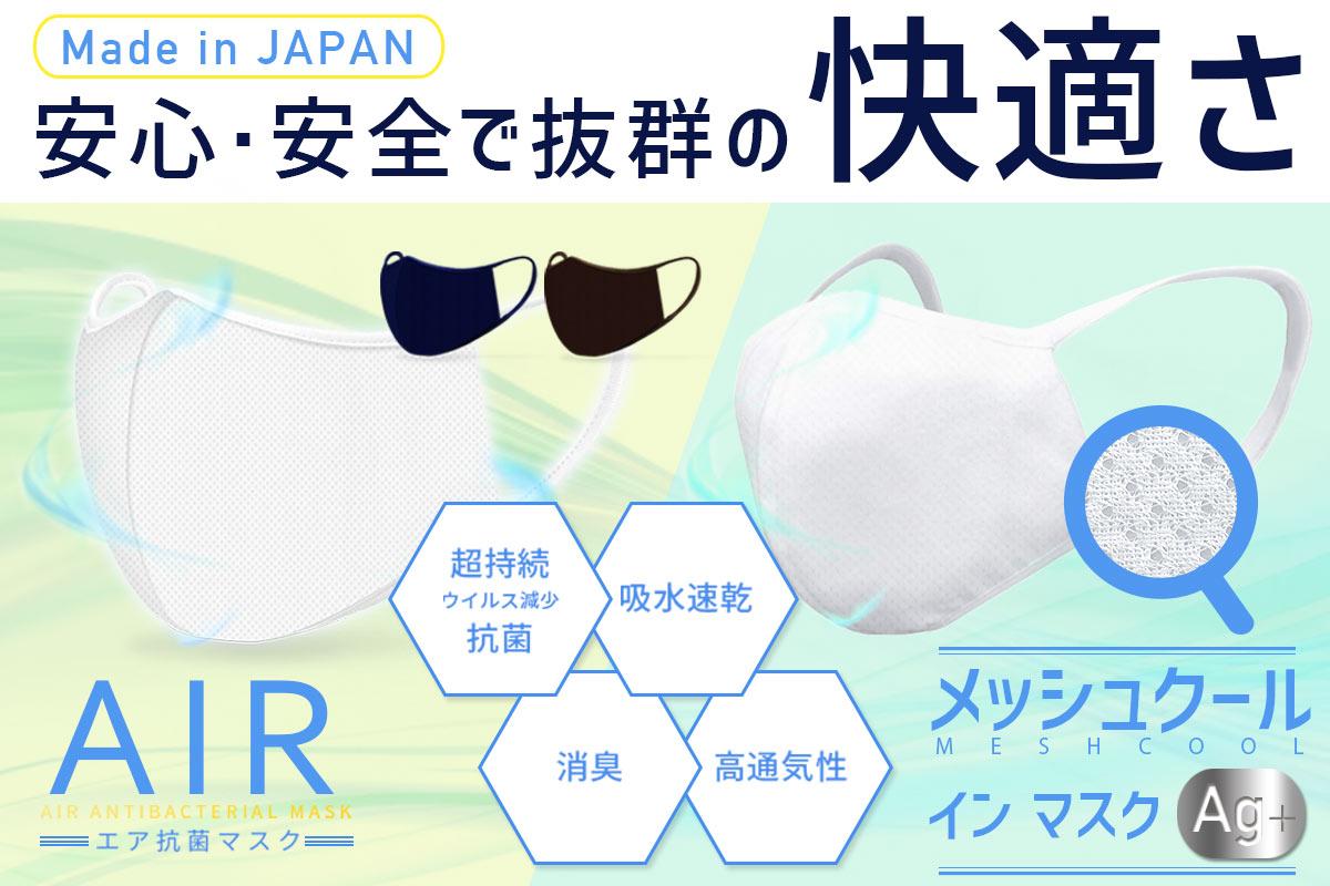 【100回洗えて、息苦しくないマスク!】日本製・持続抗菌・消臭・高通気性・吸水速乾で、通勤やスポーツに使える抜群の快適性のマスクを追加販売開始!