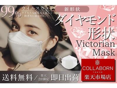 【年末年始も即日出荷で送料無料!】韓国発の美人顔マスクで感染対策!医療用レベルのフィルターを持つ美人顔マスク『Victorian Mask』を大好評につき楽天で販売開始!あす楽対応で即日出荷も可能!