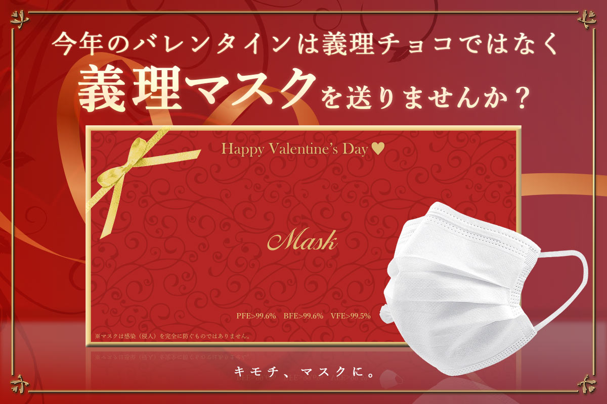 【義理チョコに変わる義理マスク!】99.6%ウィルスを捕集する高品質『JAPAN-MASK』に贈り物としてピッタリのバレンタインデザインが登場(ハート)好評につき追加販売開始!
