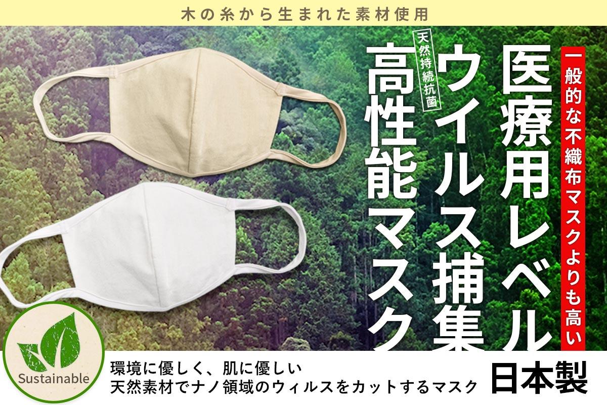 【緊急事態宣言の今!一般的な不織布マスクよりも高い捕集力!】医療用レベルで99%以上ウイルスカット!優しい日本製の天然素材「木糸」から生まれた高性能マスクを追加販売開始!