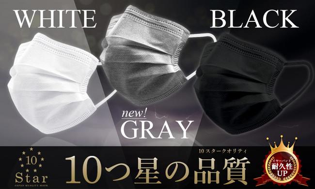 【緊急事態宣言の今!ウイルスを99%以上カットする高品質マスク】一枚当たり19.6円!すべての要望を叶えた肌にも優しい高性能マスクをセール価格で全色追加販売開始!