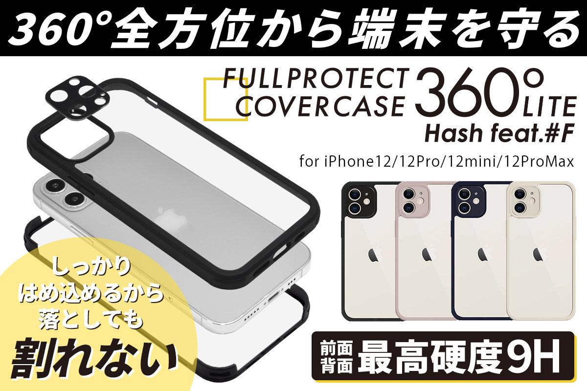 【360°全方位から端末を守る】前面・背面・側面・カメラレンズまで360°保護できるスマートフォンケース【360°FULL PROTECT COVER CASE LITE】を新発売!