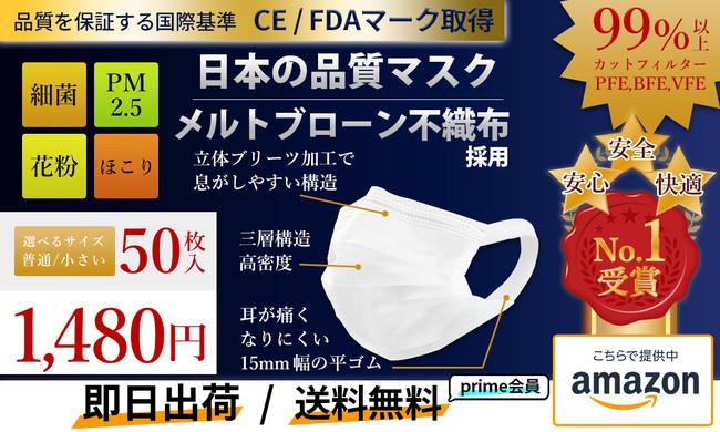 【緊急事態宣言発令の今!送料無料&即日出荷】高性能フィルター採用のマスクで感染対策のため追加販売!ウイルス捕集率99%以上『日本の品質マスク』の耐久性、着け心地がさらにUP!