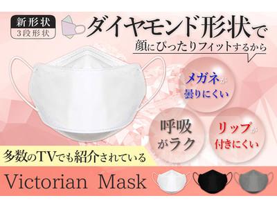 【専門家も推奨!多数のメディアでも紹介され話題の進化した不織布マスク!】メガネが曇りにくい、人間工学に基づいて作られた三段の新形状マスク『Victorian Mask』を緊急事態宣言延長に伴い追加販売