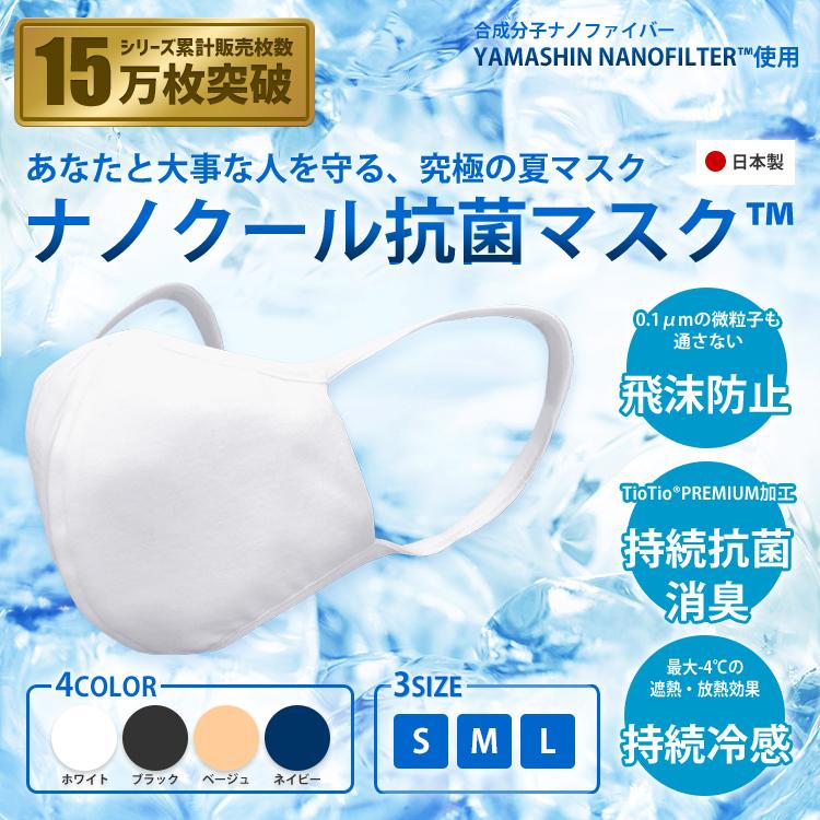 【緊急追加生産】日本の技術の粋を集めた究極の夏マスク「ナノクール抗菌マスク」が、量販店で販売開始後即完売により、公式サイトにてこの夏最後の5000枚限定で販売開始!8月17日から順次出荷!