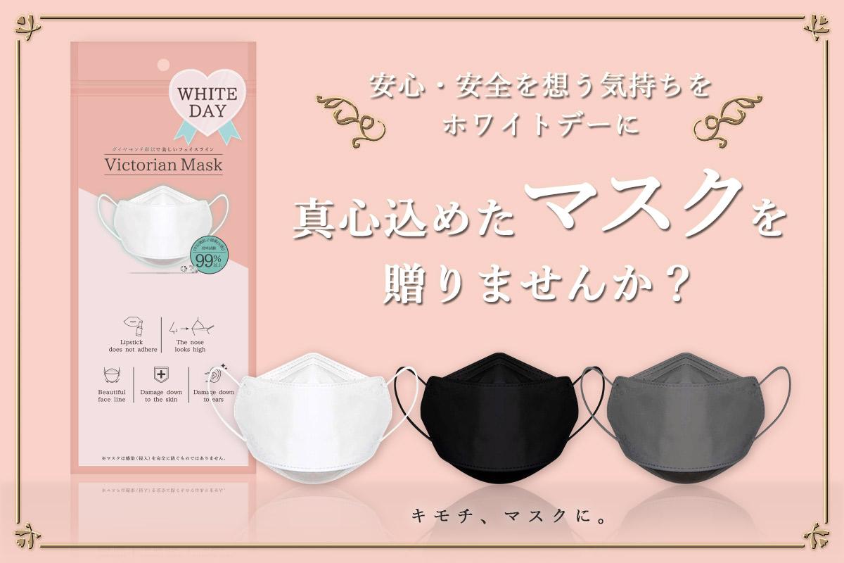 【ホワイトデーに今話題のマスクはいかがですか?】メガネが曇りにくく、息がしやすい!人間工学に基づいて作られた三段の新形状マスク『Victorian Mask』にホワイトデー仕様パッケージが新登場(ハート)