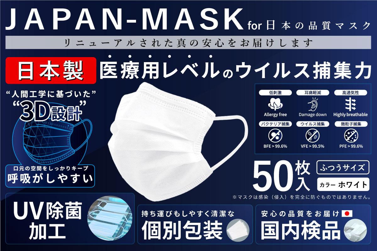 【日本製の高品質マスクがお得なまとめ売りを開始!】医療(N95)級の高密度フィルターで99.6%ウィルスを捕集する『JAPAN-MASK』は安心と信頼の日本製!