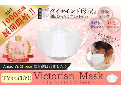 【全国10000店舗展開中のあのマスク!】今話題で人気絶頂のヴィクトリアンマスクに子ども用サイズの『Victorian Mask~Princess&Prince~』が新登場!入園・入学式にオススメ!