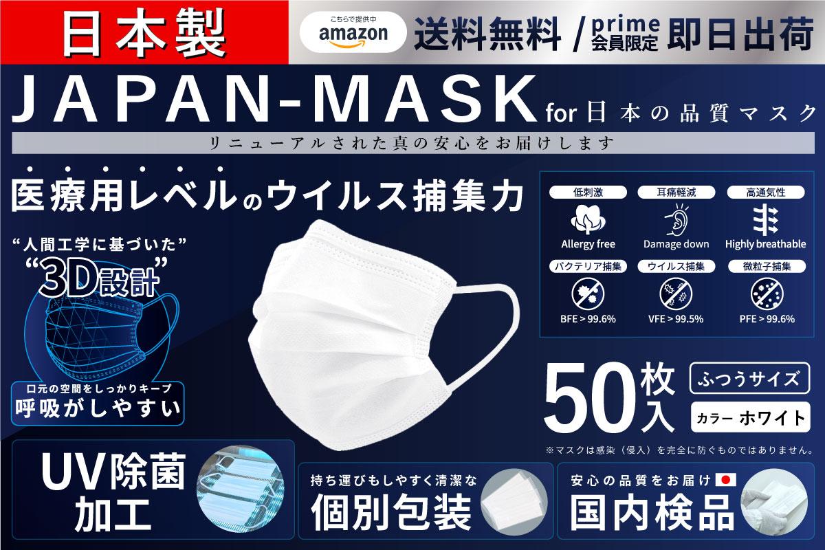 【累計販売数130万枚以上!日本製の高品質マスクがamazonに新登場!】医療(N95)級の高密度フィルターで99.6%ウィルスを捕集する『JAPAN-MASK』は安心と信頼の日本製