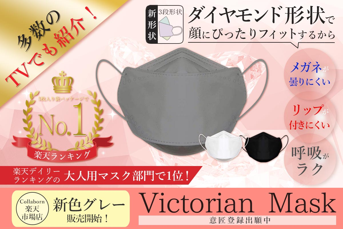 【楽天ランキングで1位を獲得!】メガネが曇りにくく、息がしやすい!人間工学に基づいて作られた三段の新形状マスク『Victorian Mask』を楽天でもグレーが販売開始!