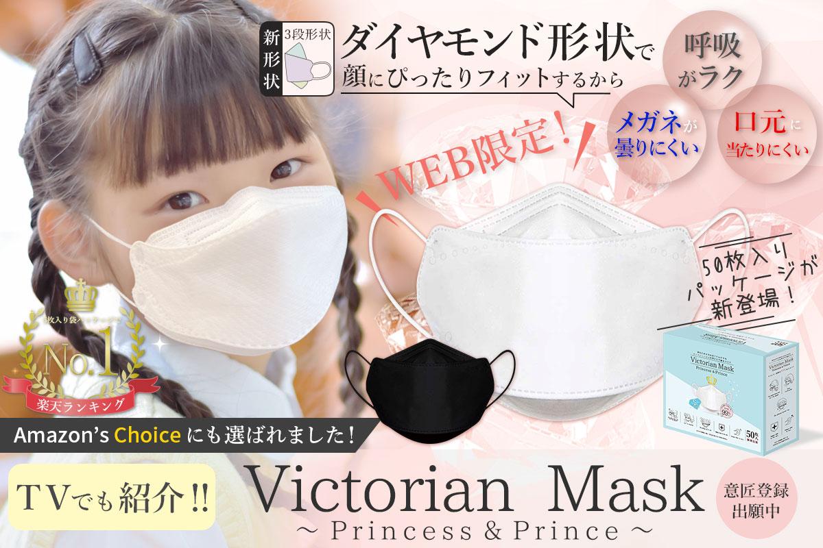 【WEBでしか買えない限定商品!】今話題で大人気のマスク『Victorian Mask~Princess&Prince~』(子どもサイズ)に専用箱パッケージが登場!入園・入学式にオススメ!