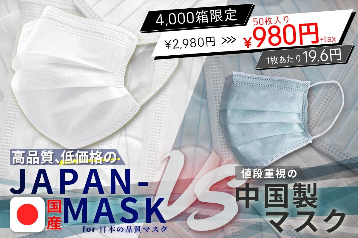 【日本製VS中国製】日本人による日本人の為の日本で製造したPFE99.6%「JAPAN-MASK」を中国製を下回る価格でご提供!第一弾は3月8日~出荷の4,000箱を販売開始!