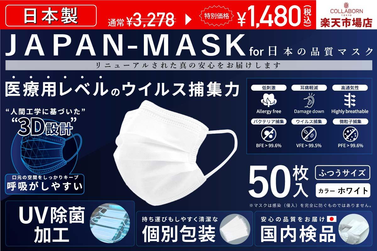 【日本製の高品質マスクを楽天で販売開始】医療(N95)級の高密度フィルターで99.6%ウィルスを捕集する『JAPAN-MASK』は安心と信頼の日本製!出荷日を早めてお届けします!