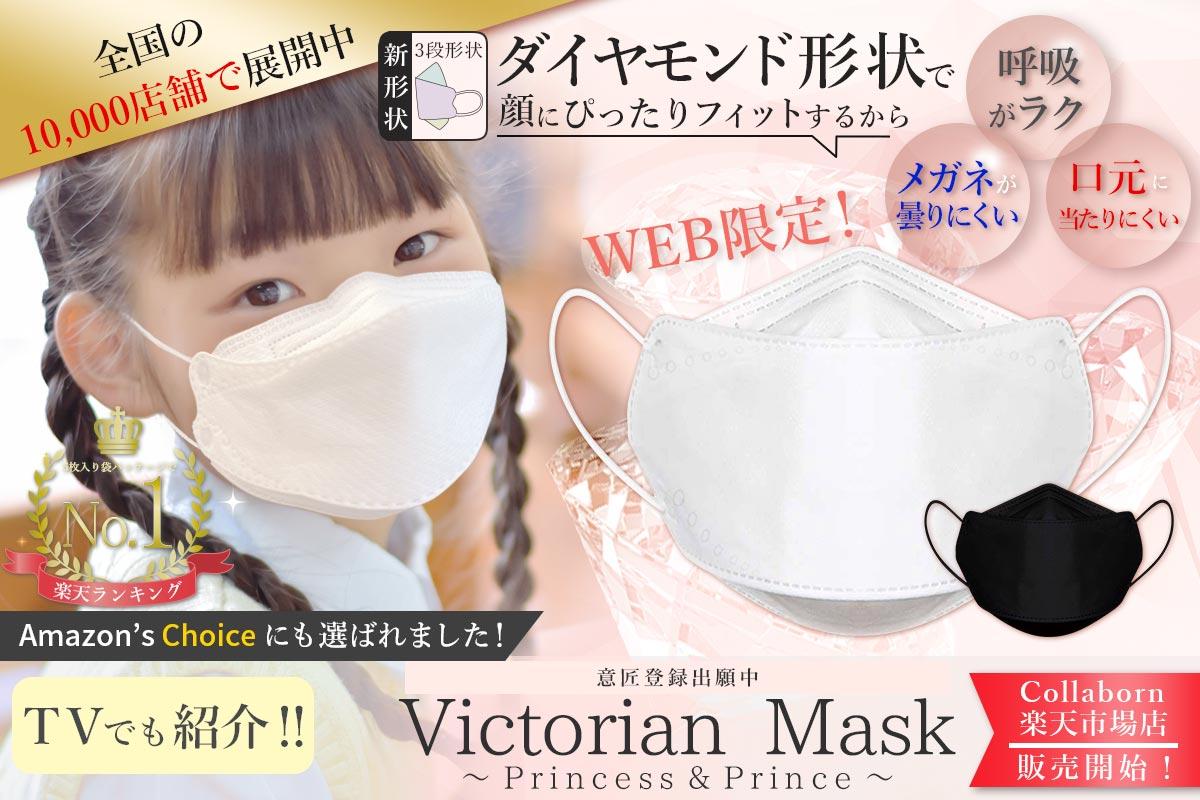 【WEB限定販売!】全国10,000店舗展開中の人気絶頂ヴィクトリアンマスクに子ども用サイズの『Victorian Mask~Princess&Prince~』が楽天市場に登場!入園・入学式にオススメ