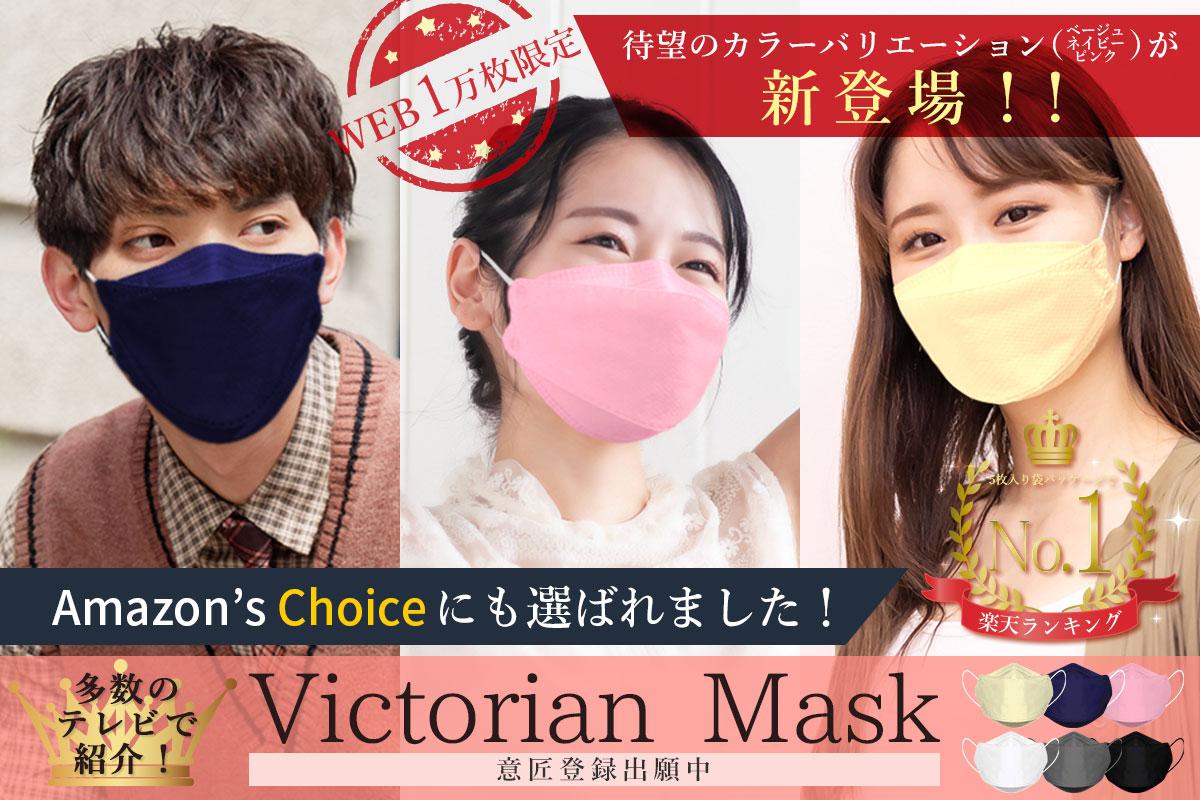【話題のマスクに春色カラーが新登場!】『Victorian Mask』に春にぴったりのネイビー・ピンク・ベージュがWEB限定1万枚で新発売開始!話題の人間工学に基づいて作られた三段の新形状マスク!