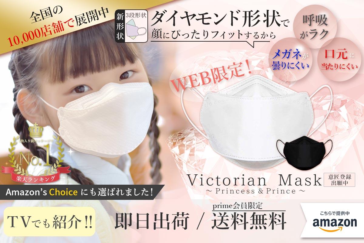 【メディアで話題のマスクがWEB限定販売開始!】メガネが曇りにくく、息がしやすい!『Victorian Mask~Princess&Prince~』(子どもサイズ)がAmazonにて即日出荷で対応!
