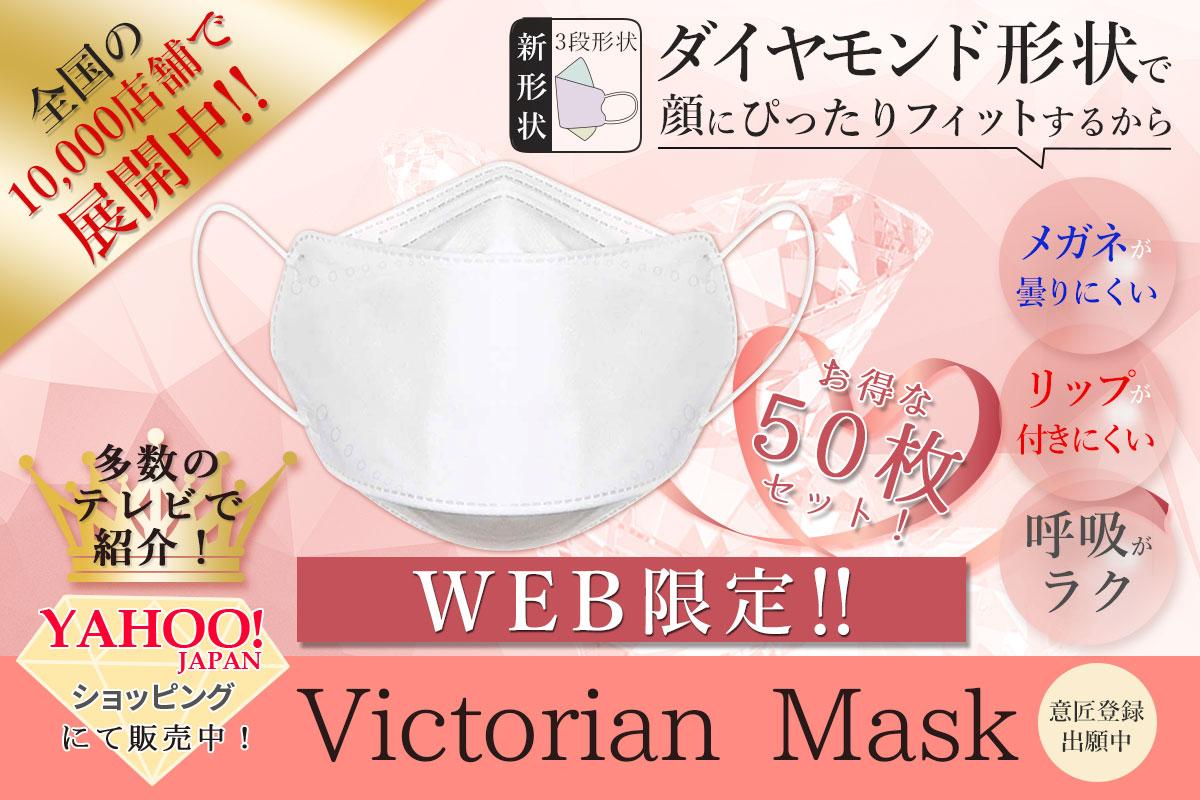 【ディアで話題のマスクがWEB限定販売】メガネが曇りにくく、息がしやすい!人間工学に基づいて作られた三段の新形状マスク『Victorian Mask』が50枚セットでYahoo!にて販売開始!