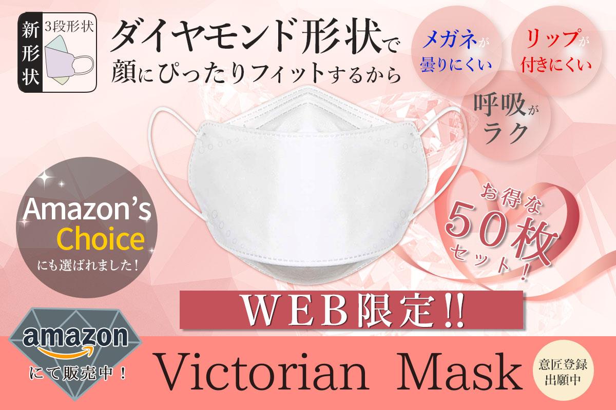 【メディアで話題のマスクがWEB限定販売】メガネが曇りにくく、息がしやすい!人間工学に基づいて作られた三段の新形状マスク『Victorian Mask』お得な50枚セットがAmazonで新登場!