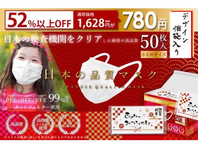 """【2,000箱限定!780円!(税抜)】ウイルス捕集率99%以上で大好評の""""日本の品質マスク<新年特別バージョン>個別包装デザイン(ちいさいサイズ)を1枚15.6円でアウトレットセール開始!"""