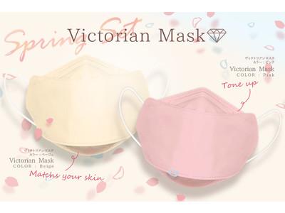 【春カラー新発売】感染防止・感染拡大防止に安心の4層立体構造不織布マスク「Victorian Mask」に春にぴったりの顔色が明るく見えるピンク・ベージュの新色セットをWEB限定で数量限定販売開始!