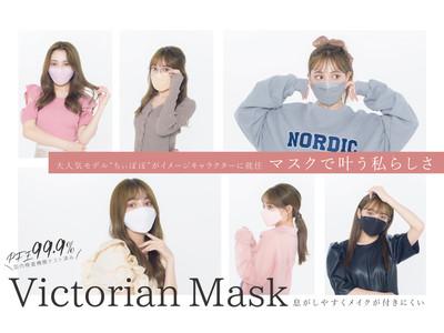 """大人気カリスマファッションモデル""""ちぃぽぽ""""こと吉木千沙都さんが今話題の「Victorian Mask」公式イメージキャラクターに就任!"""