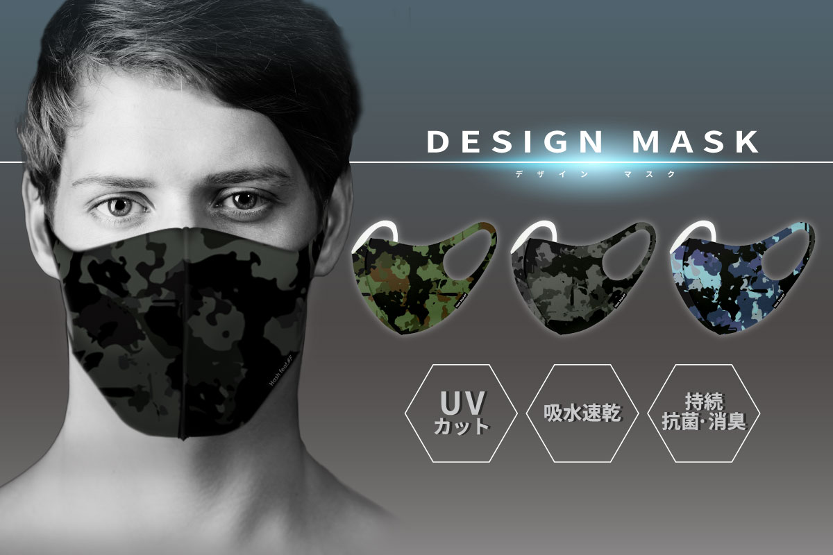 【980円で買える日本製の人気デザインマスクが好調!】累計30万枚超!日本製デザインマスクに人気の迷彩柄が登場!