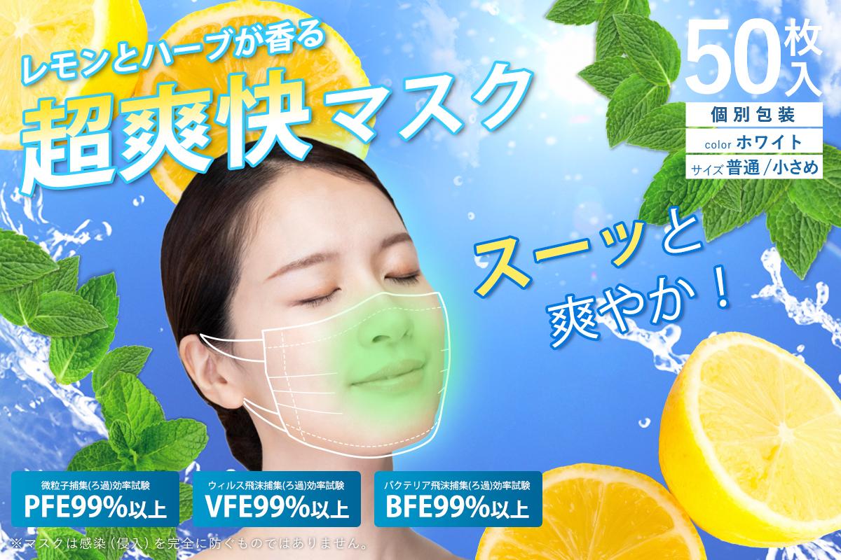 【コスパ最強の超爽快マスク】国際基準の品質管理(ISO認定工場)で製造、日本の検査機関でPFE.BFE.VFE証明取得済みの安心・安全・高品質の不織布マスクにレモンとハーブ配合のミストで超爽快!