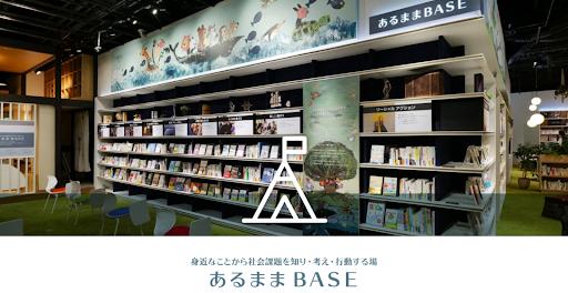 パナソニックセンター大阪とのコラボイベント、社会貢献が循環する仕組みを体験できる「あるままフェス」を12月に実施 ~アナタの「楽しい!」が、誰かの「ハッピー」に、地球の「未来」に、つながる日。~