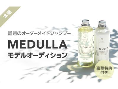 3万通りの組み合わせで話題のオーダーメイドシャンプー「MEDULLA」のビジョンモデルを「LINE LIVE」で大募集!