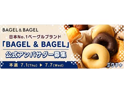 しっとりもちもち!ベーグル専門店『BAGEL & BAGEL』が公式アンバサダーを大募集