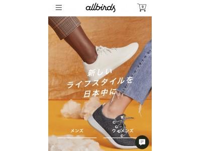 「Allbirds」日本版オンラインストア4月1日オープン!サステイナブルなスタイルを日本中へ