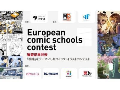 ヨーロッパ各国のアートスクール26校が参加 「European comic schools contest」の受賞作品を発表