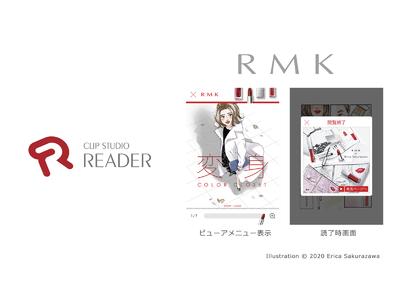 メイクアップアーティストブランド「RMK」のホリデーコレクションにてCLIP STUDIO READERが採用 RMK オリジナルUIで漫画家・桜沢エリカ先生の描きおろしストーリーを公開