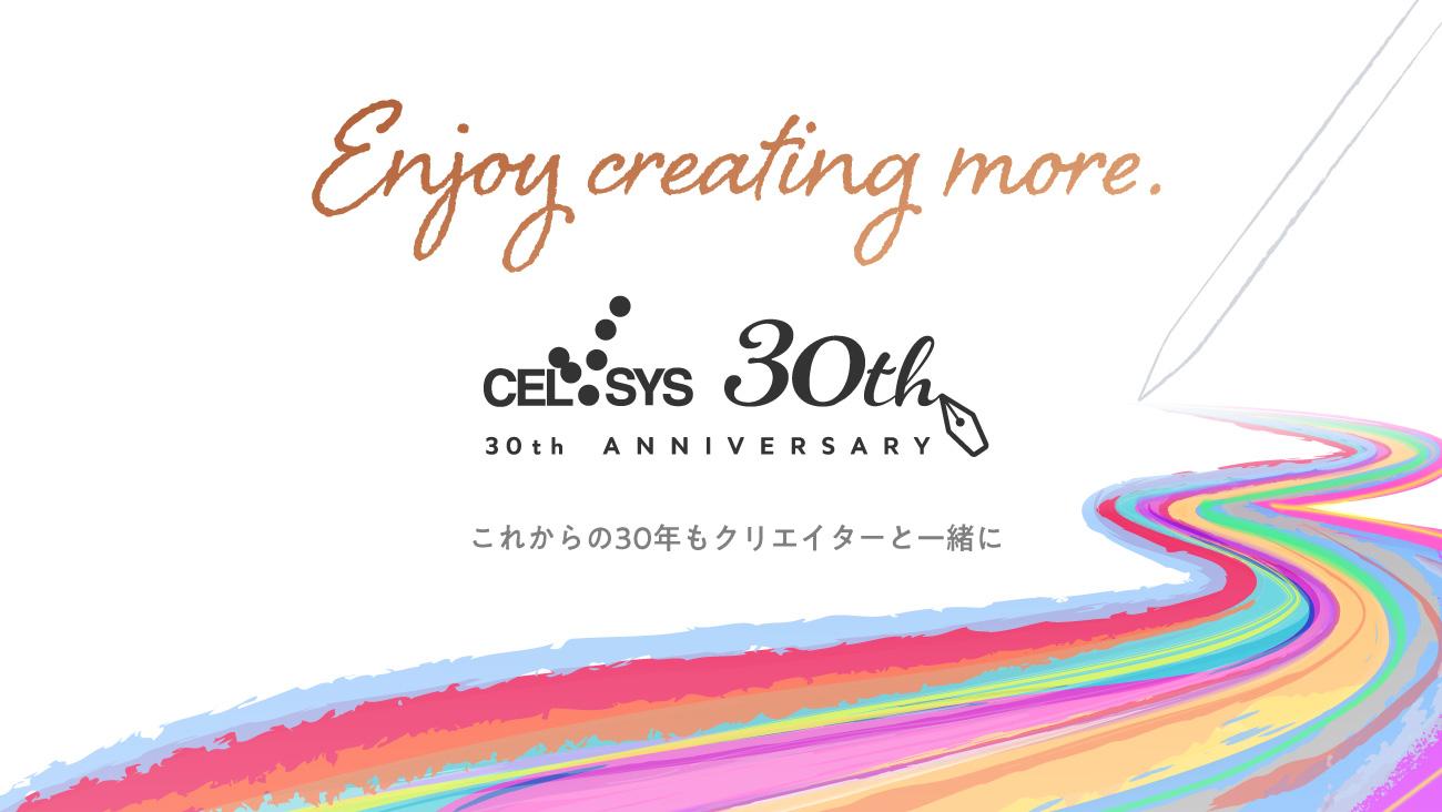 セルシスは創業30周年を迎えました 今後も世界中のクリエイターを支援していきます 画像